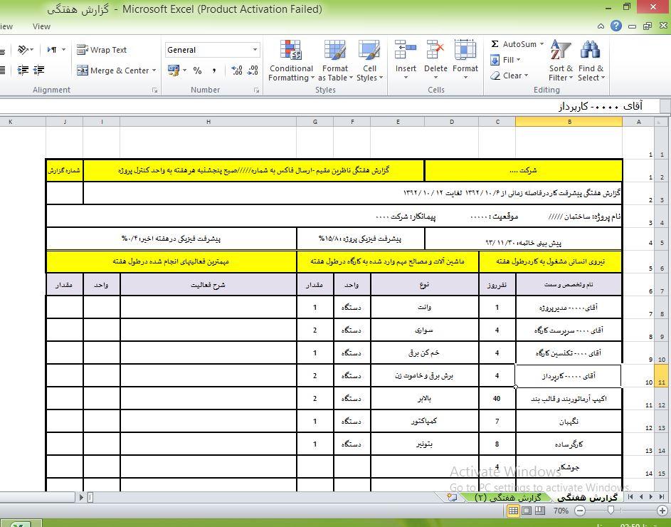 فایل گزارش هفتگی اکسل عمرانی