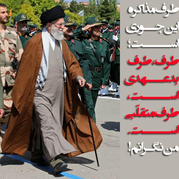 درود بر رهبری معظم انقلاب