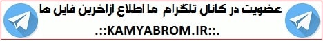 عضویت در کانال تلگرام کمات کمیاب رام