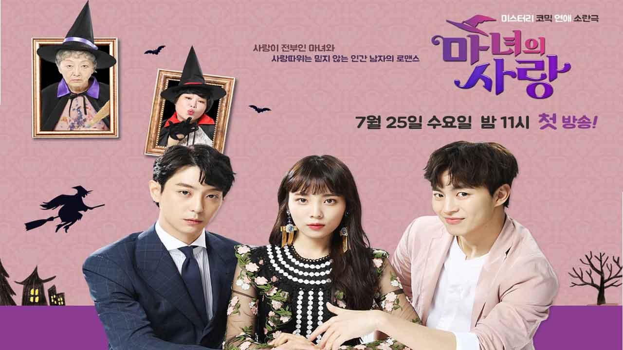 دانلود سریال کره ای عشق جادوگر - Witch's Love 2018 - با زیرنویس فارسی و کامل سریال
