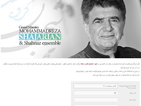 ممنوعیت اجرای کنسرت شجریان ، محمد رضا شجریان