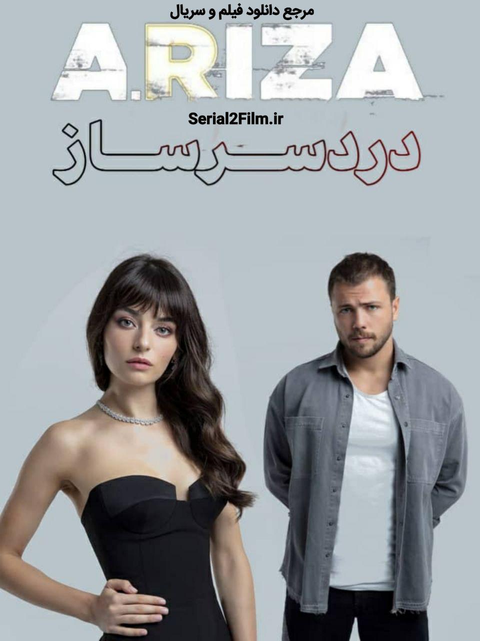 دانلود سریال ترکی دردسرساز