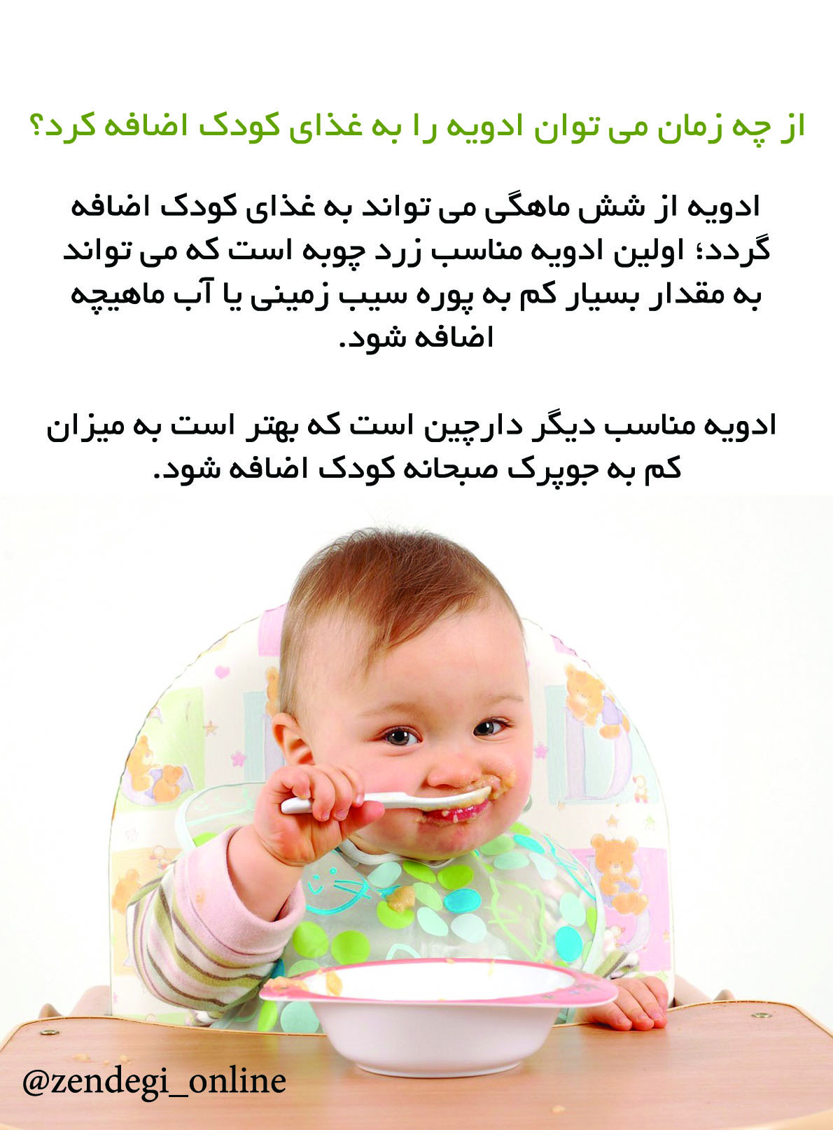 u5fl_ادویه_به_کودک.jpg