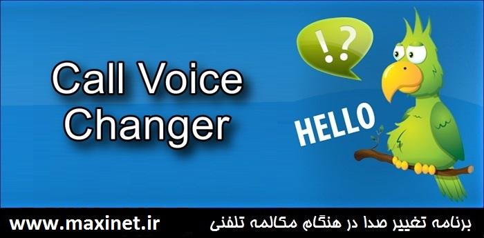 u5ih_call-voice-changer.jpg