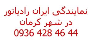 نمایندگی ایران رادیاتور در کرمان: 09364284644