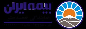 بیمه ایران نمایندگی خسمه عشر کد 32560