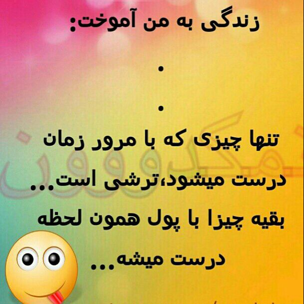 http://uupload.ir/files/u99d_عکس_نوشته_خنده_دار_جدید.jpg