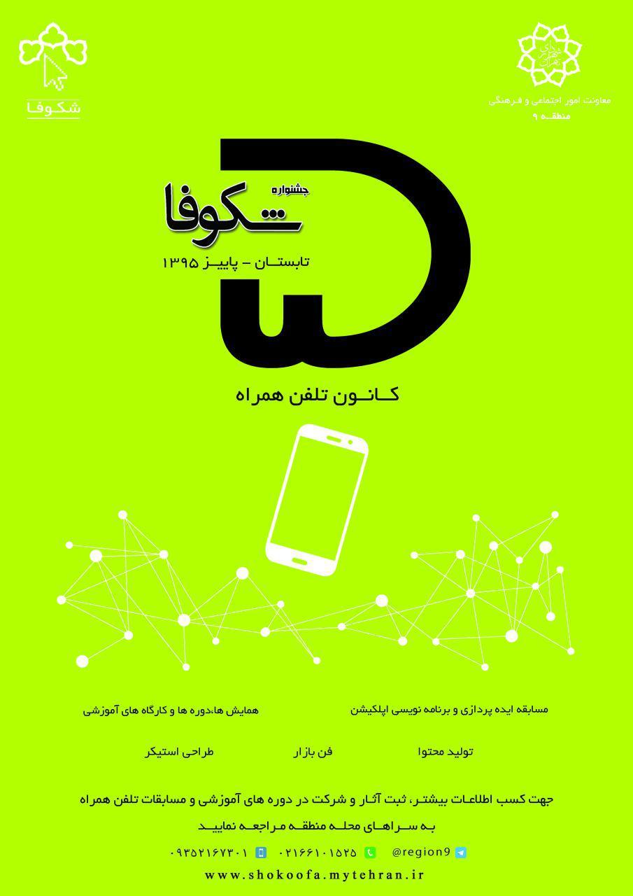 جشنواره شکوفا 95 کانون تلفن همراه