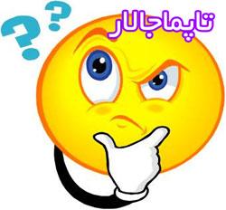 تاپماجالار(اونه دی کی؟) چیستانها؟(ترکی) (2)