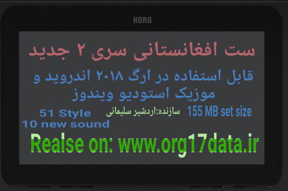 ucej_img6 ست افغانستانی سری 2 برای ارگ 2019 و موزیک استودیو