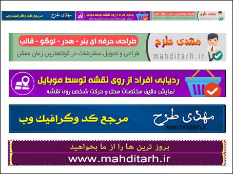http://www.mahditarh.ir/