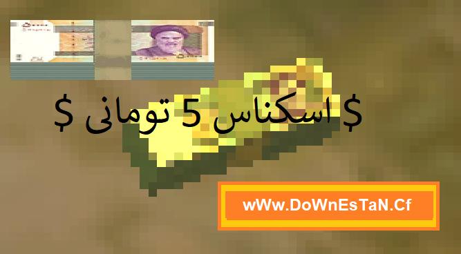 دانلود اسکناس ایرانی 5 هزار تومانی برای بازی جی تی آی سان آندریاس(اختصاصی داونستان)