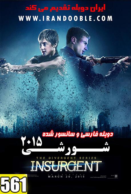 دانلود فیلم خارجی جدید شورشی متمایز ۲ Insurgent 2015 با دوبله فارسی