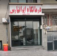 درمانگاه شبانه روزی ایرانپارس
