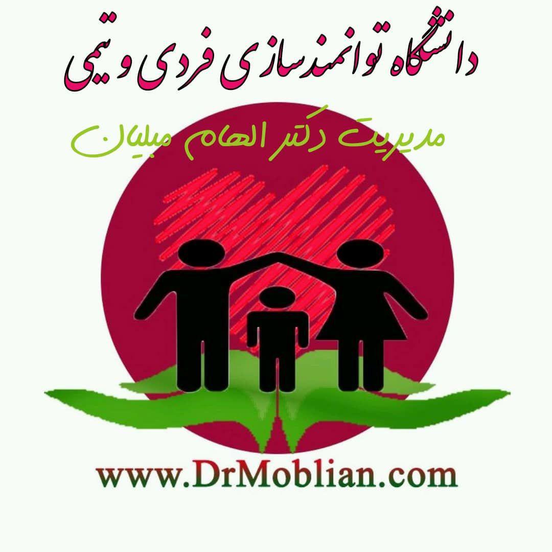 دکتر الهام مبلیان