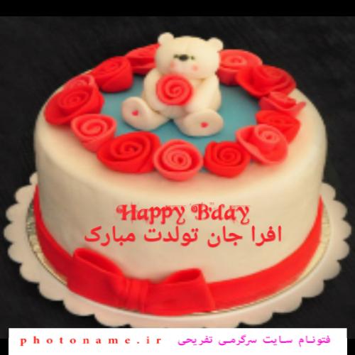 کیک تولد اسم افرا - فتونام