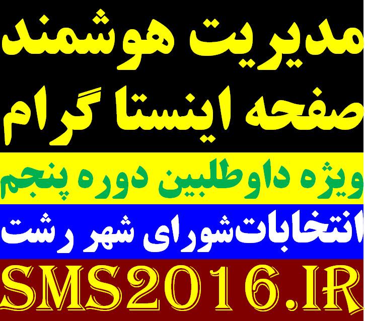 پنجمین دوره انتخابات شورای شهر رشت +کاندیدا شورای شهر رشت