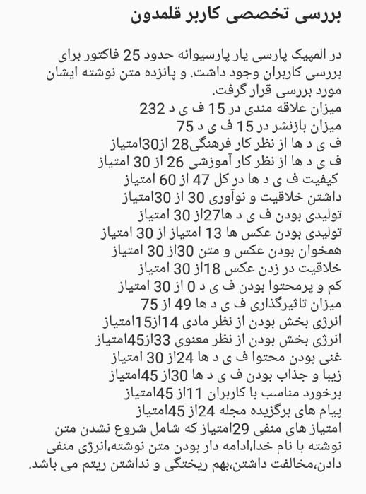 قلمدون پرچم دار کار فرهنگی پارسی