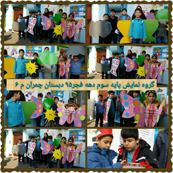 دبستان شهید چمران 95اول تا ششم ابتدایی رضایی