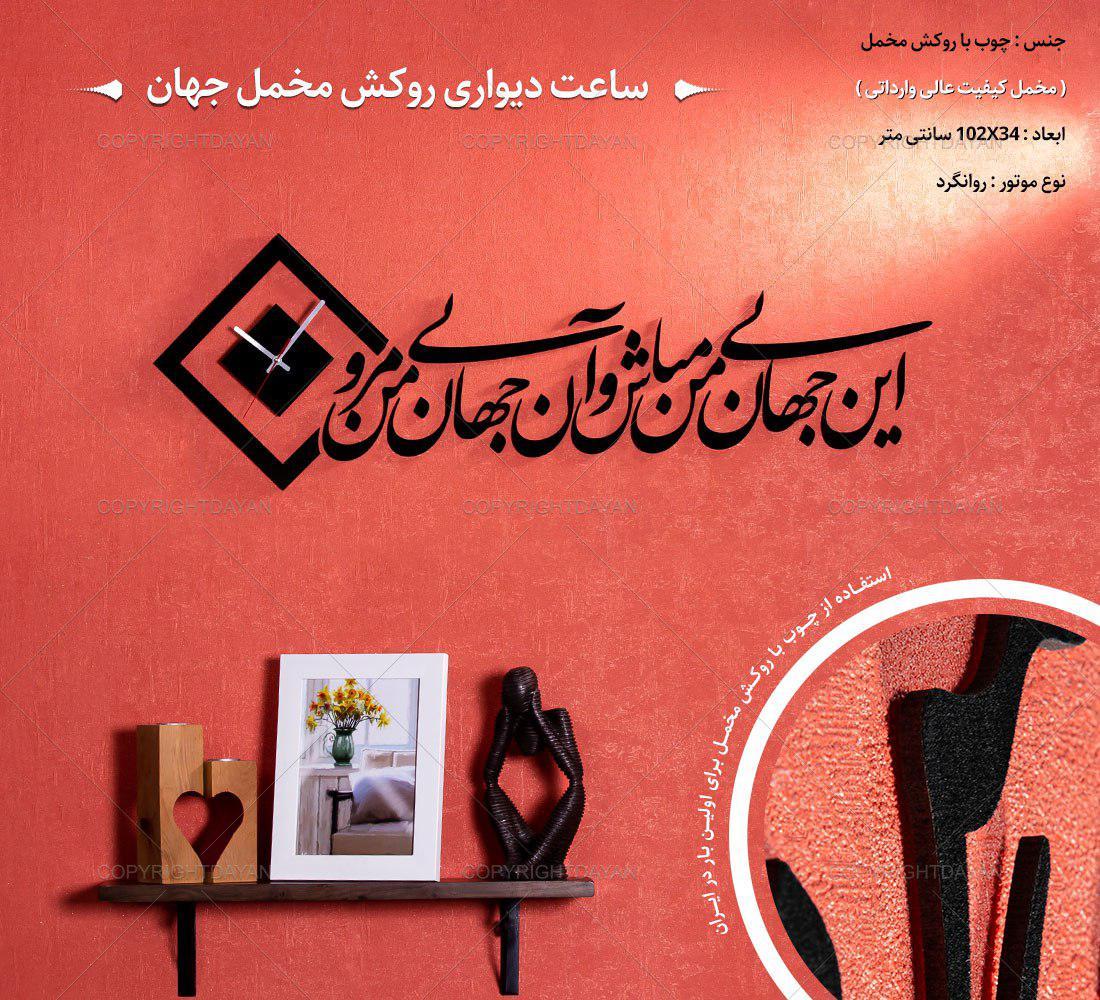 ساعت دیواری چوبی نگین دار جهان با روکش مخمل