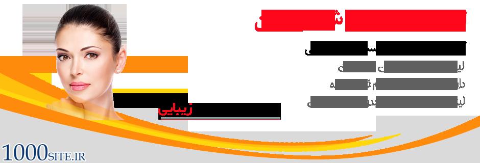لیزر موهای زائد شرق تهران