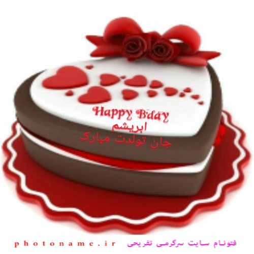 کیک تولد اسم ابریشم - فتونام