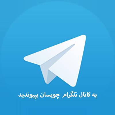 کانال تلگرام چوبسان