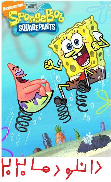 upu_spongebob-squarepants.jpg