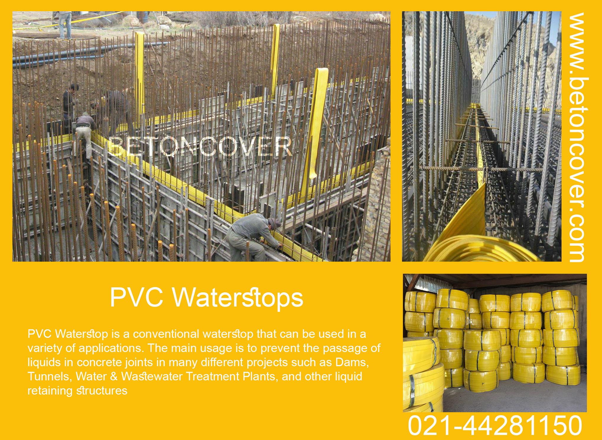 واترستاپ های pvc