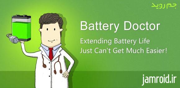 دانلود Battery Doctor 5.3   برنامه محبوب دکتر باتری اندروید