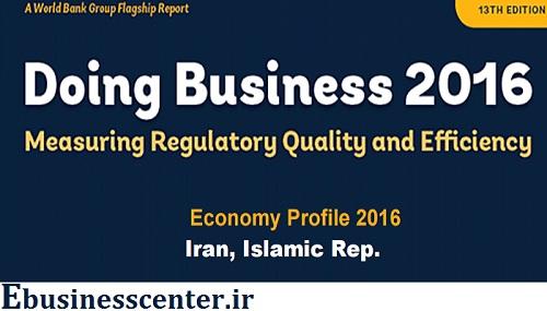 کسب و کار ایران 2016