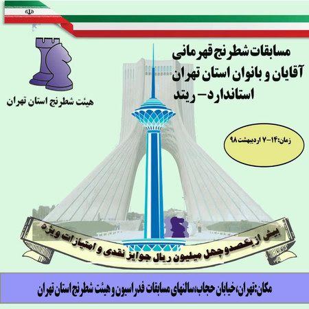 مسابقات شطرنج قهرمانی تهران 1398