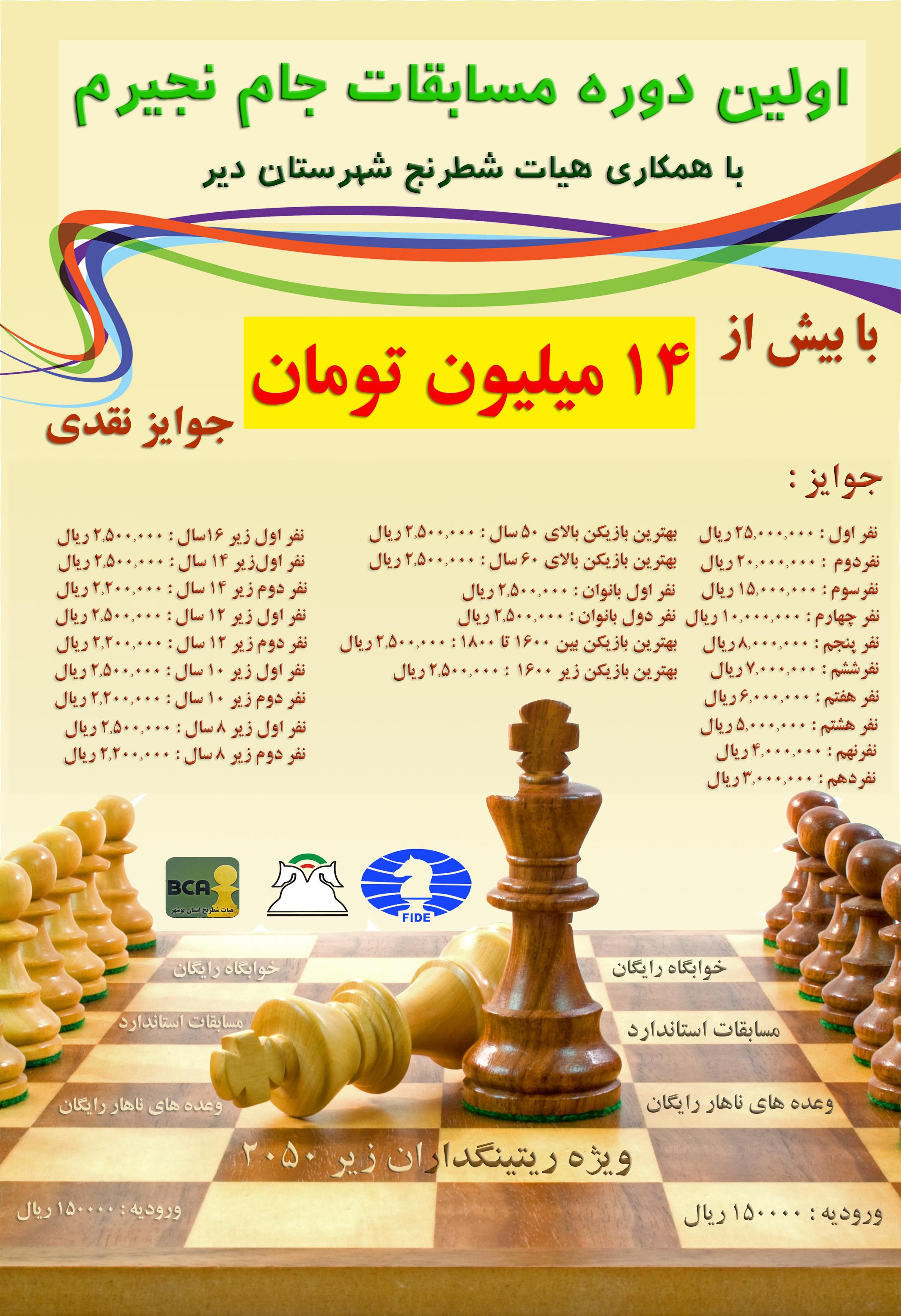 Image result for شطرنج