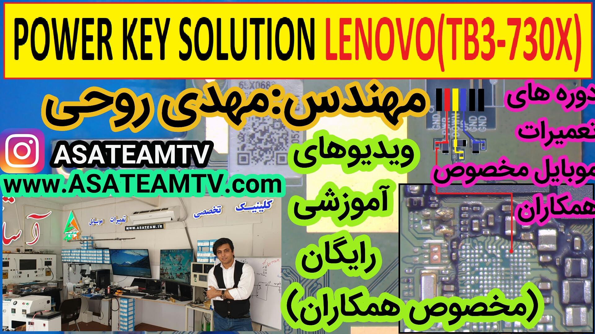 solution power key TAB3-730X