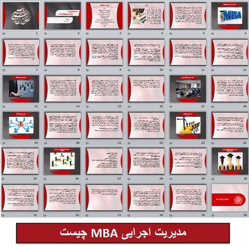 مدیریت اجرایی MBA چیست