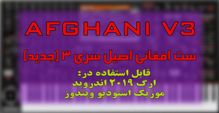 ست افغانی 3