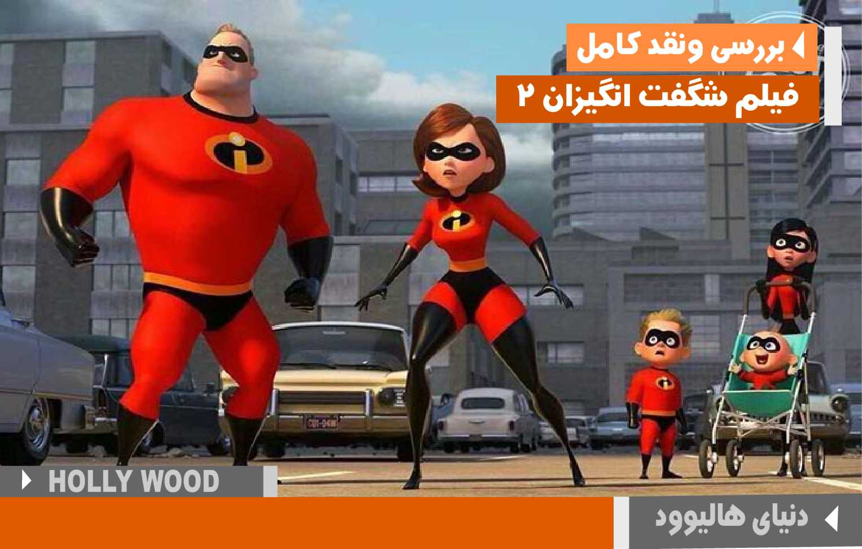 بررسی و نقد داستان انیمیشن شگفت انگیزان ۲ (The Incredibles 2018)پیکسار و دیزنی