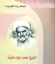 شیخ محمّدجوادمغنیه پیشگام تقریب مذاهب