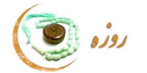 در چه روزهایی از سال روزه گرفتن حرام است؟