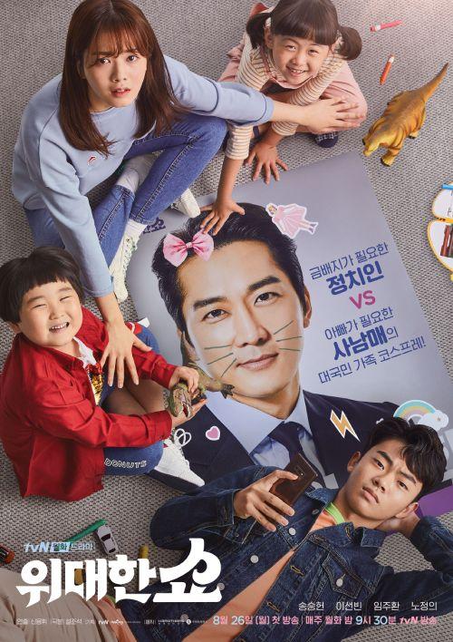 دانلود سریال کره ای نمایش بزرگ - The Great Show 2019 - با زیرنویس فارسی سریال
