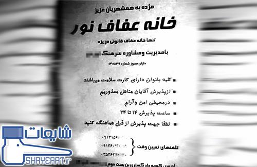 آگهی خانه عفاف نور در یزد! / شایعه ۰۶۲۴