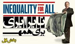 مستند «نابرابری برای همه» قسمت اول