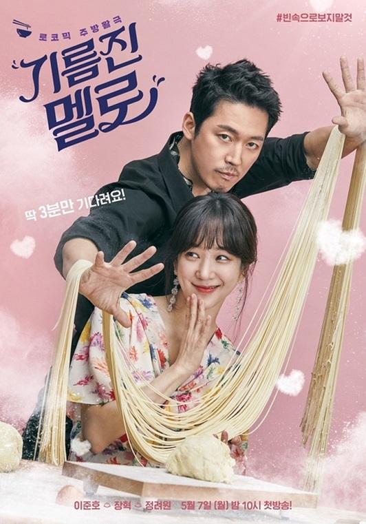 دانلود سریال کره ای تابه ی عشق - Wok of Love 2018 - با زیرنویس فارسی کامل