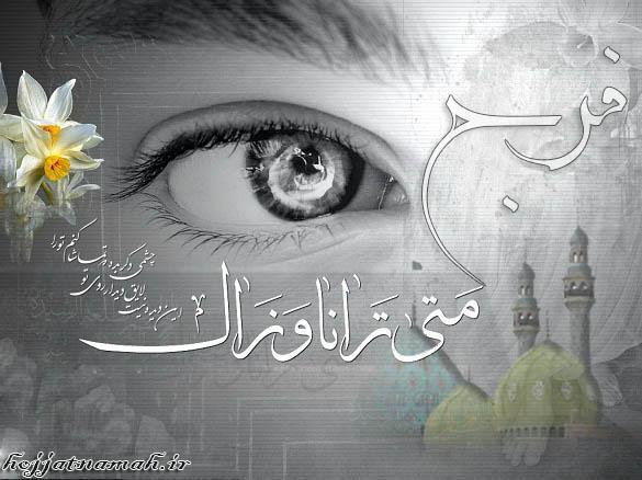 تعجــیل در فــرج
