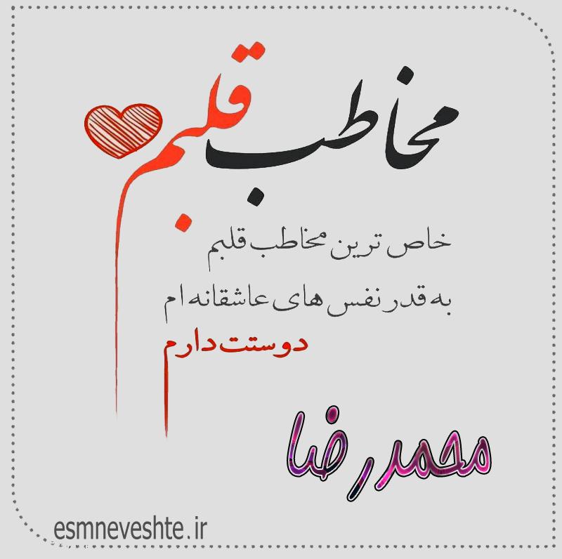 عشقم محمدرضا دوستت دارم