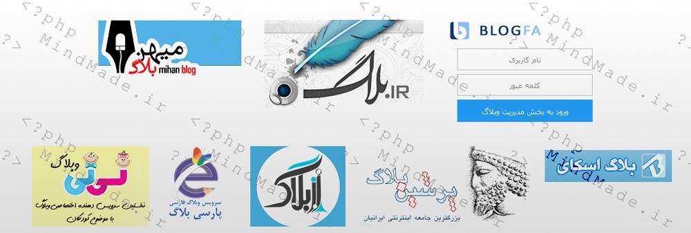 نگاهی کوتاه به برترین سرویس وبلاگدهی  ایرانی