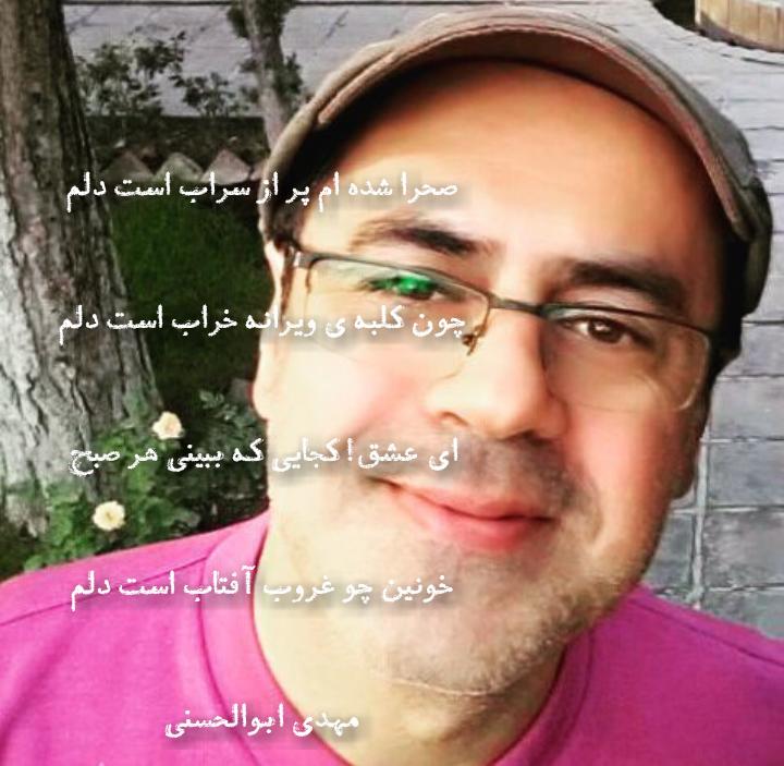 مهدی ابولحسنی.عکس نوشته.شعر.ادبیات.سیاه قلم.1396