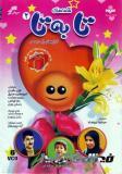فیلمها و برنامه های تلویزیونی روی طاقچه ذهن کودکی - صفحة 13 V9yc_zizigulu-(1373)_thumb