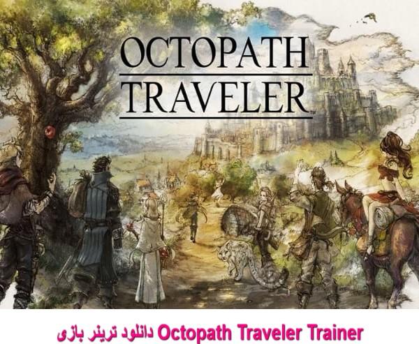 دانلود ترینر بازی Octopath Traveler Trainer