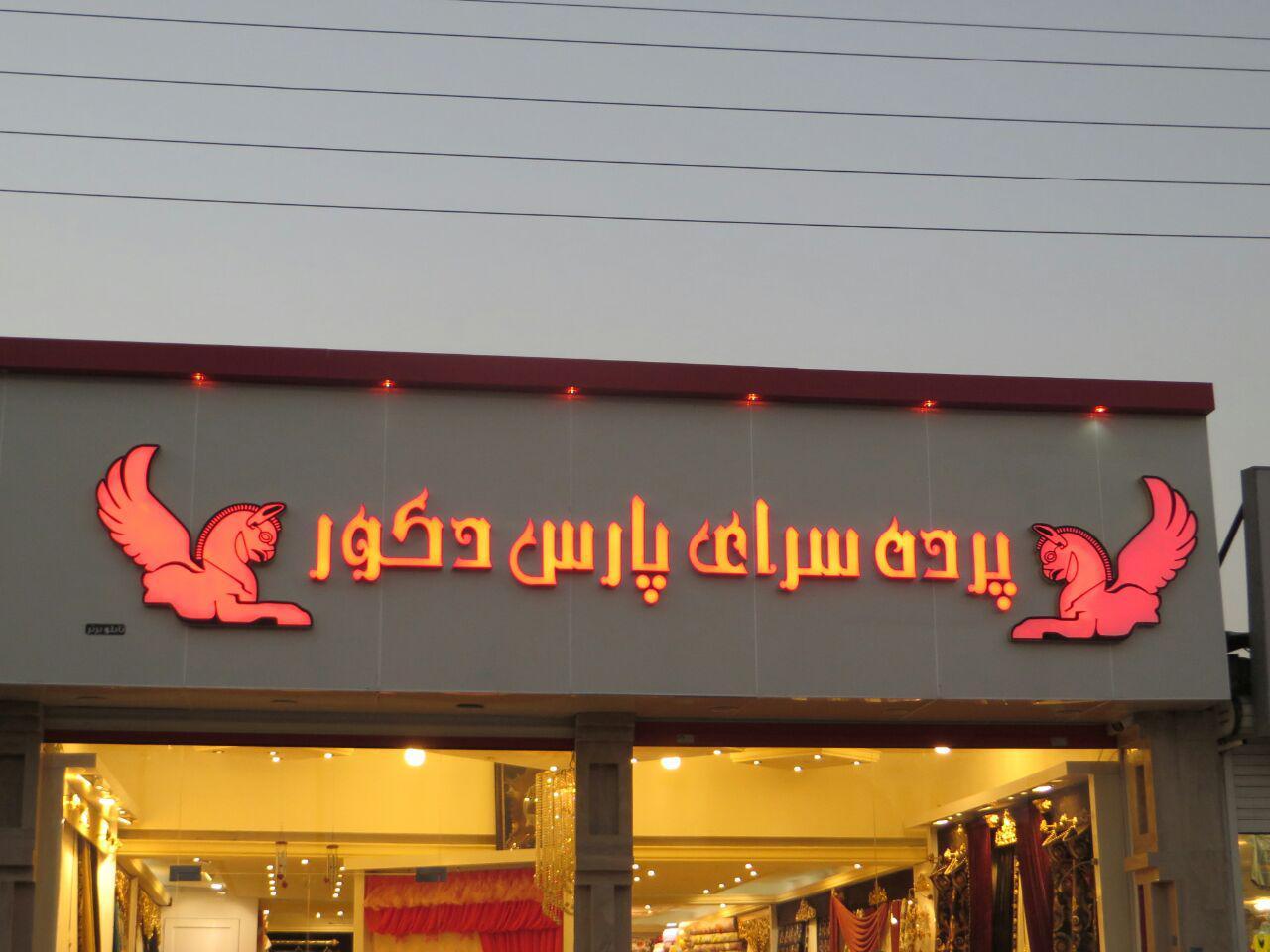 طراحی و اجرای تابلو تبلیفاتی درب فروشگاه